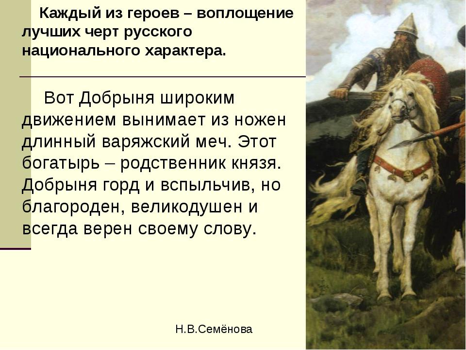 Каждый из героев – воплощение лучших черт русского национального характера....