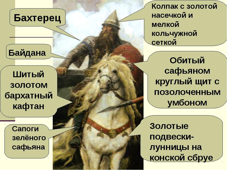 Колпак с золотой насечкой и мелкой кольчужной сеткой Бахтерец Байдана Обитый...