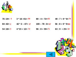 76 :19= 3 * 16 +51= 80 : 4 + 72= 49 : 7 + 9 * 8= 84 :42= 42 * 2 – 47= 100 – 7