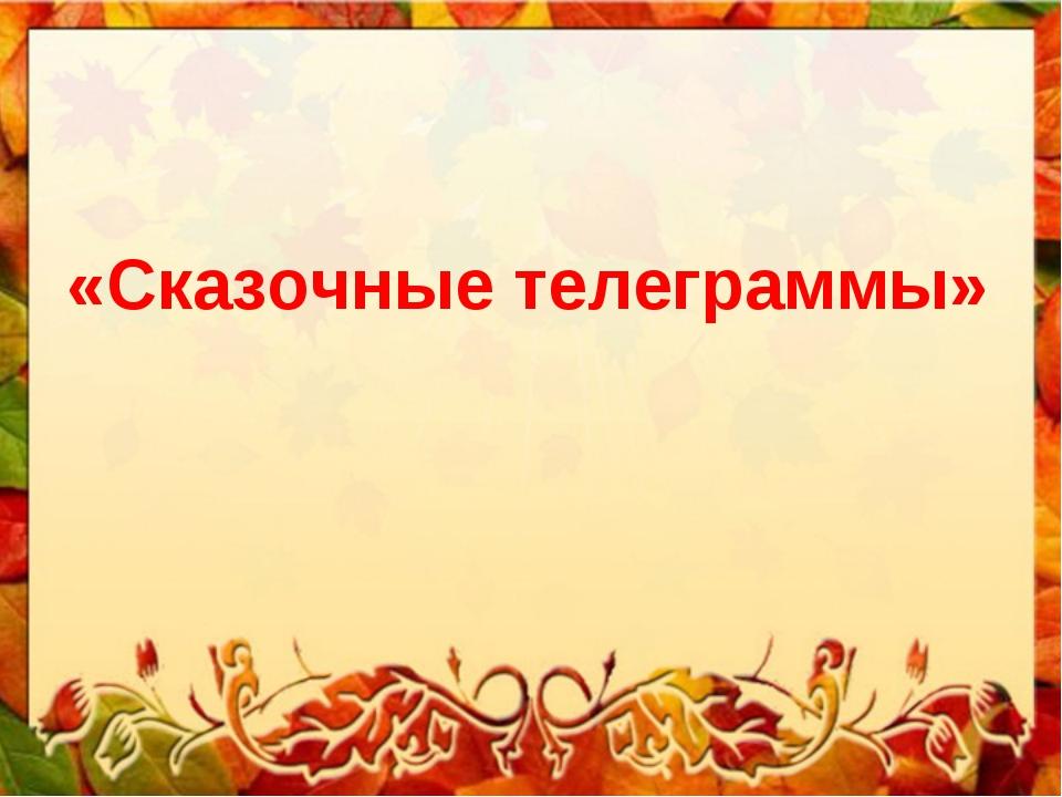 «Сказочные телеграммы»