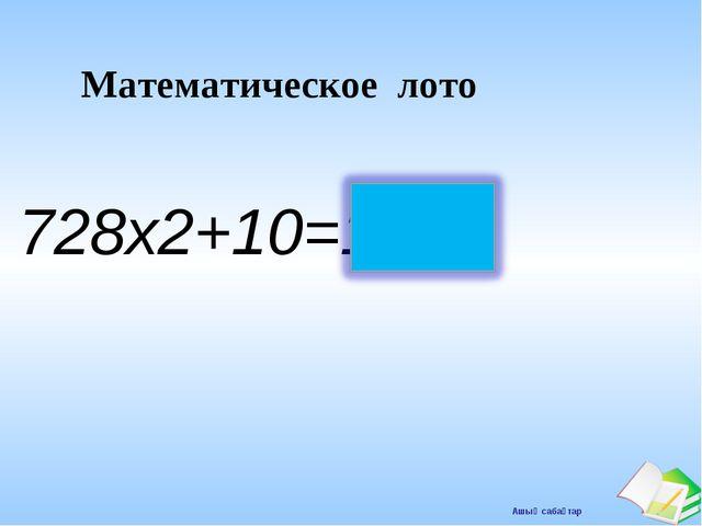 Математическое лото 728х2+10=1466 Ашық сабақтар