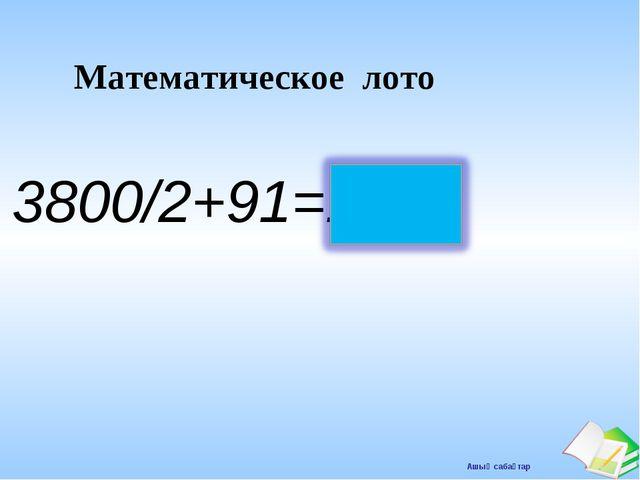 Математическое лото 3800/2+91=1991 Ашық сабақтар