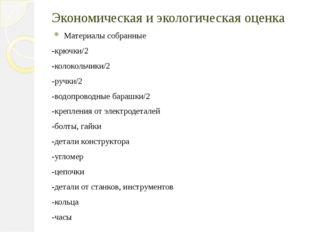 Экономическая и экологическая оценка Материалы собранные -крючки/2 -колокольч