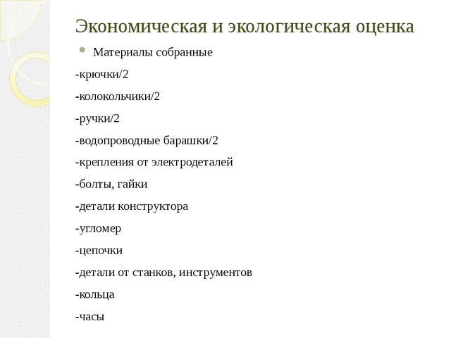 Экономическая и экологическая оценка Материалы собранные -крючки/2 -колокольч...