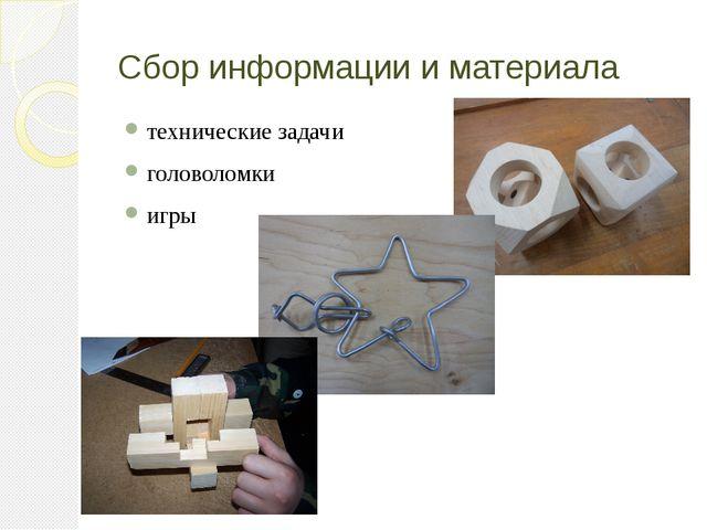 Сбор информации и материала технические задачи головоломки игры