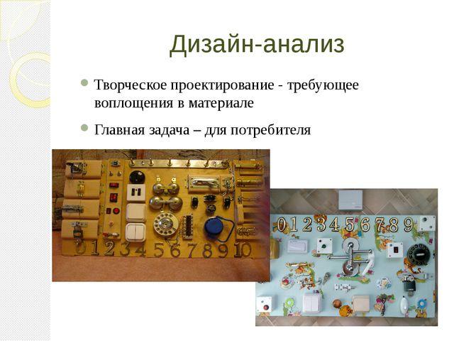 Дизайн-анализ Творческое проектирование - требующее воплощения в материале Гл...