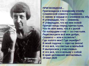 М.Цветаева 1928 г. ПРИГВОЖДЕНА... Пригвождена к позорному столбу Славянской с