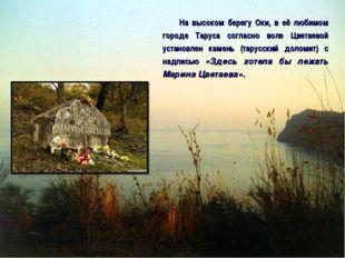 Феодосия На высоком берегу Оки, в её любимом городе Таруса согласно воле Цвет
