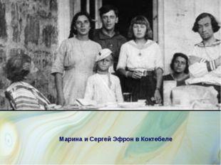 Марина и Сергей Эфрон в Коктебеле