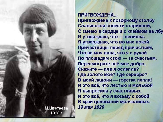 М.Цветаева 1928 г. ПРИГВОЖДЕНА... Пригвождена к позорному столбу Славянской с...