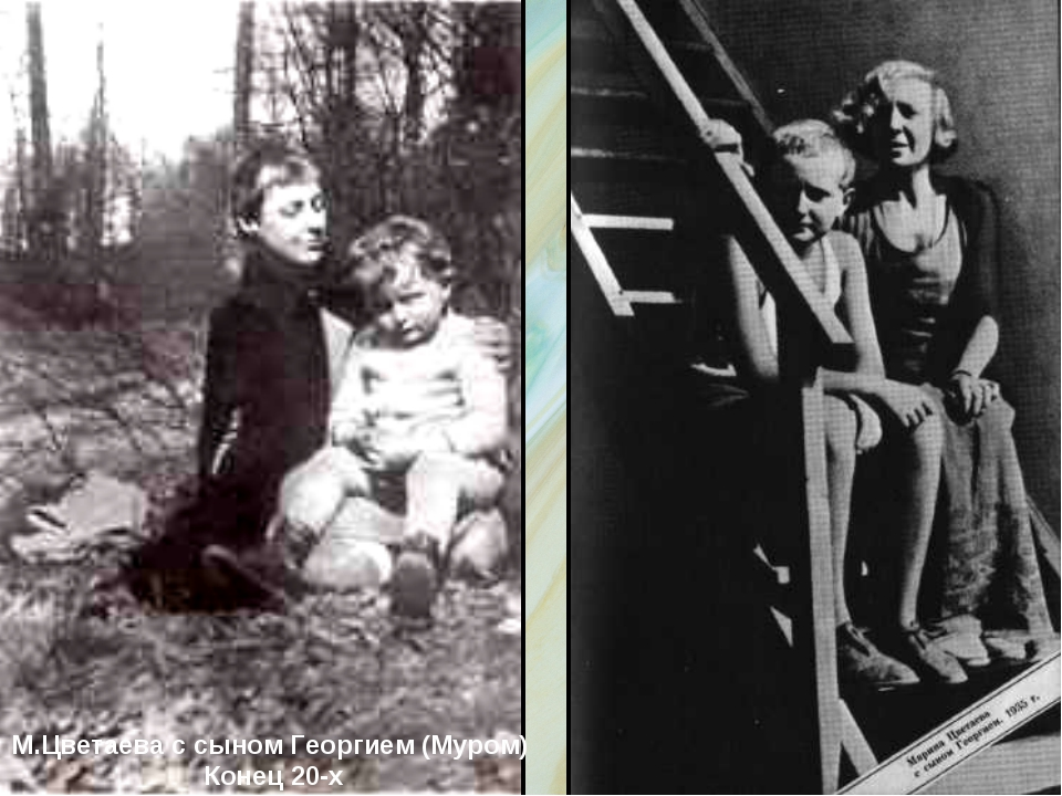 М.Цветаева с сыном Георгием (Муром) Конец 20-х