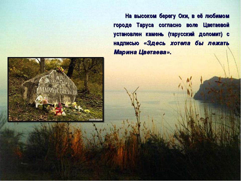 Феодосия На высоком берегу Оки, в её любимом городе Таруса согласно воле Цвет...