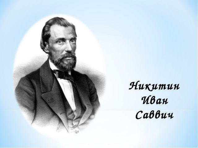 Никитин Иван Саввич