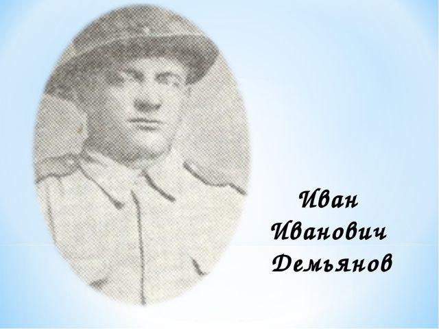 Иван Иванович Демьянов