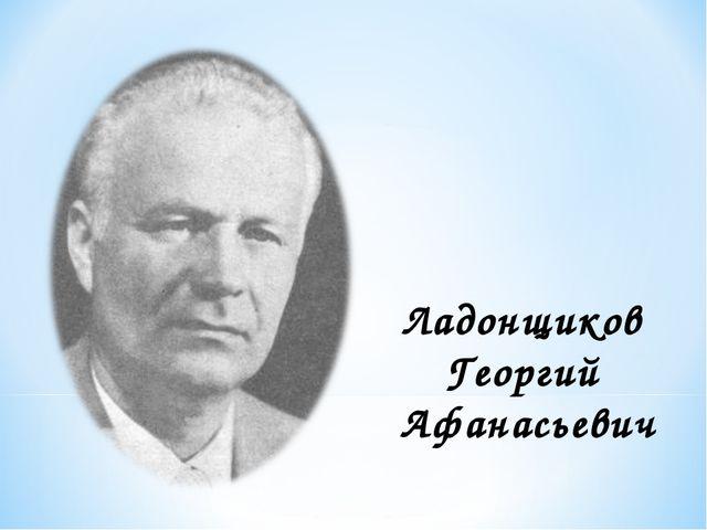 Ладонщиков Георгий Афанасьевич