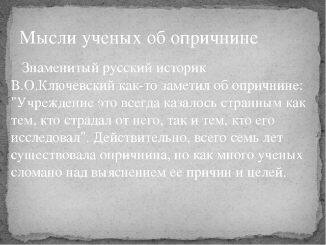 """Знаменитый русский историк В.О.Ключевский как-то заметил об опричнине: """"Учре..."""