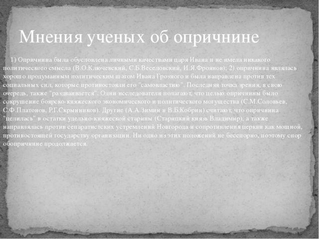 1) Опричнина была обусловлена личными качествами царя Ивана и не имела никак...
