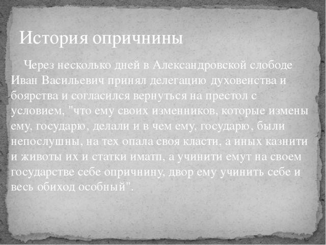 Через несколько дней в Александровской слободе Иван Васильевич принял делега...