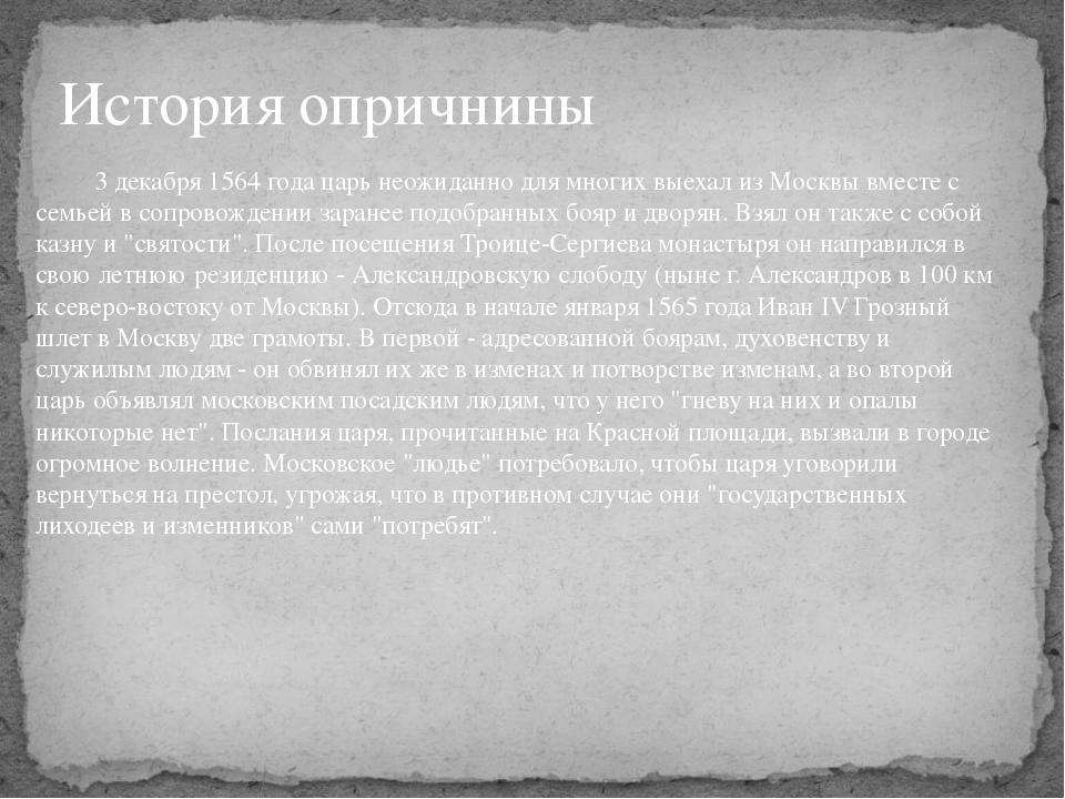 3 декабря 1564 года царь неожиданно для многих выехал из Москвы вместе с сем...
