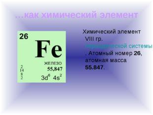 …как химический элемент Химический элемент VIII гр. периодической системы Мен