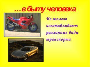 …в быту человека Из железа изготавливают различные виды транспорта