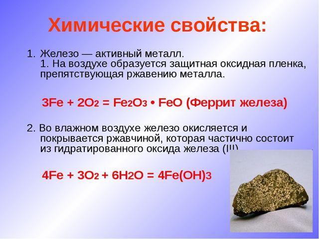 Химические свойства: Железо — активный металл. 1. На воздухе образуется защит...