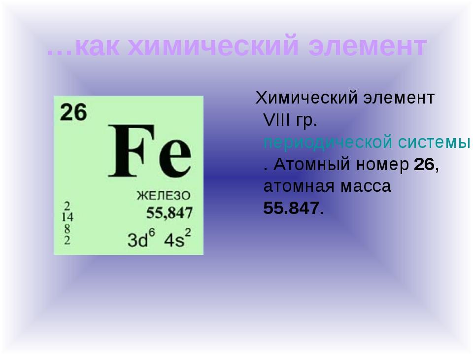 …как химический элемент Химический элемент VIII гр. периодической системы Мен...