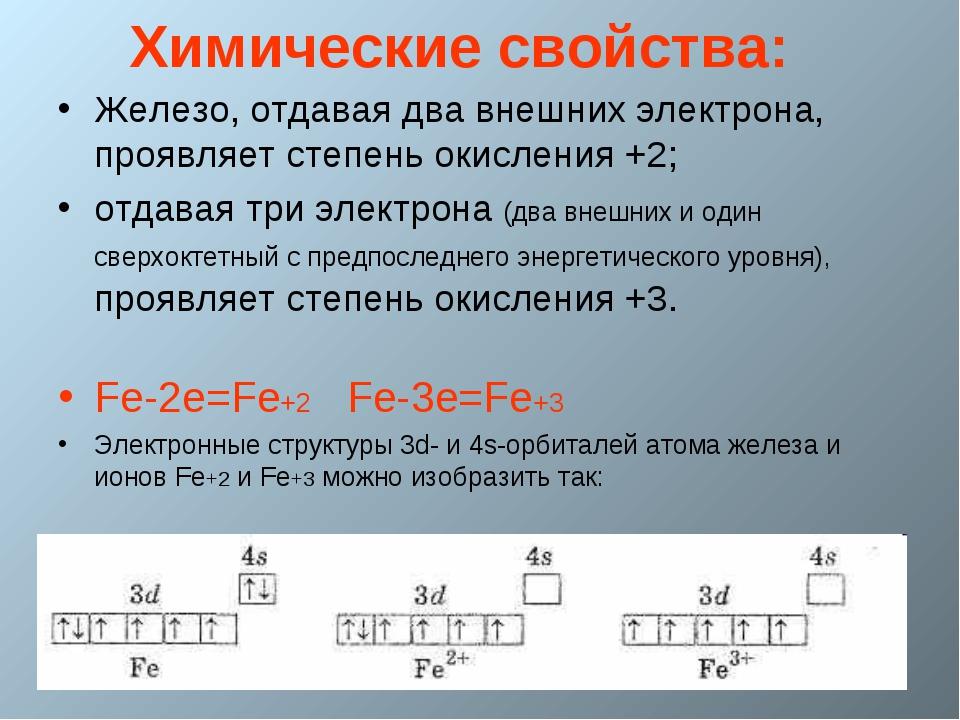 Химические свойства: Железо, отдавая два внешних электрона, проявляет степень...