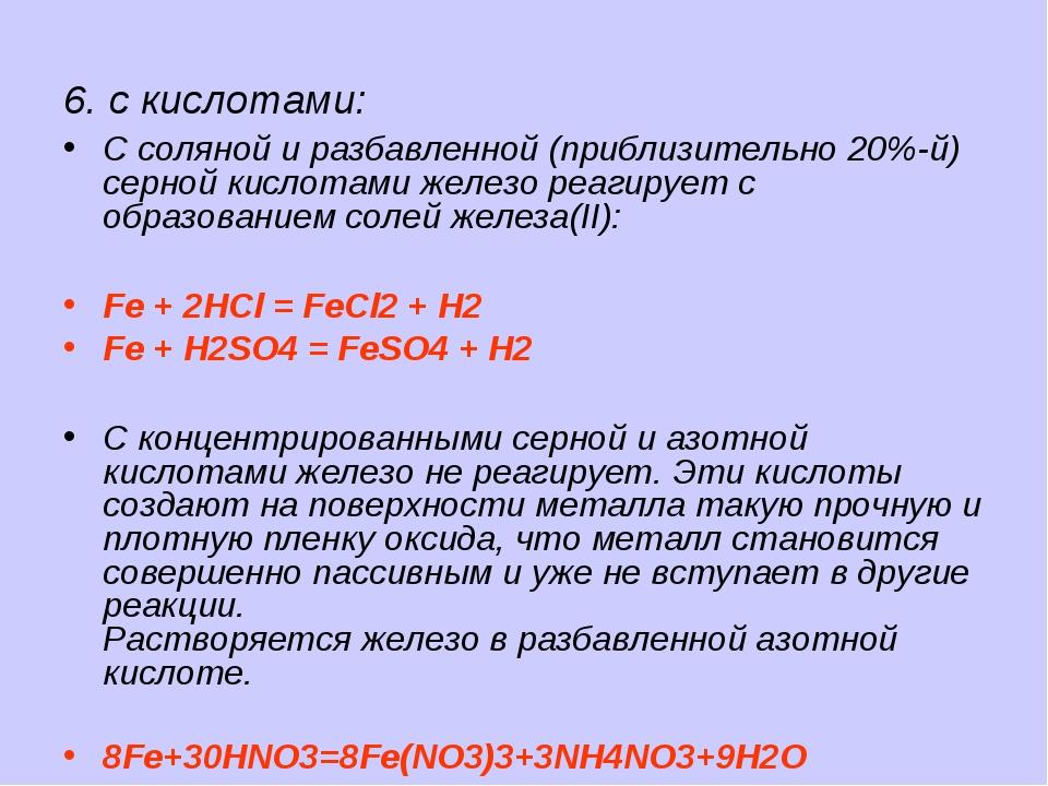 6. с кислотами: С соляной и разбавленной (приблизительно 20%-й) серной кислот...