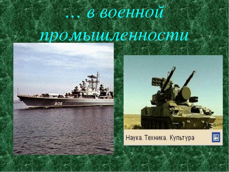 … в военной промышленности