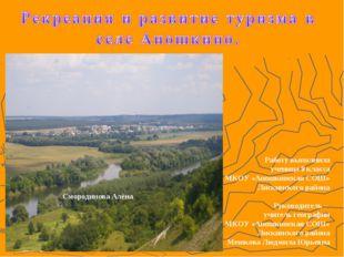Работу выполнила ученица 8 класса МКОУ «Аношкинская СОШ» Лискинского района