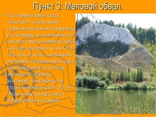 Пункт 3: Меловой обвал. На территории села залегают осадочные породы мелового