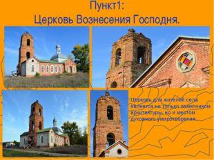 Пункт1: Церковь Вознесения Господня. Церковь для жителей села является не тол