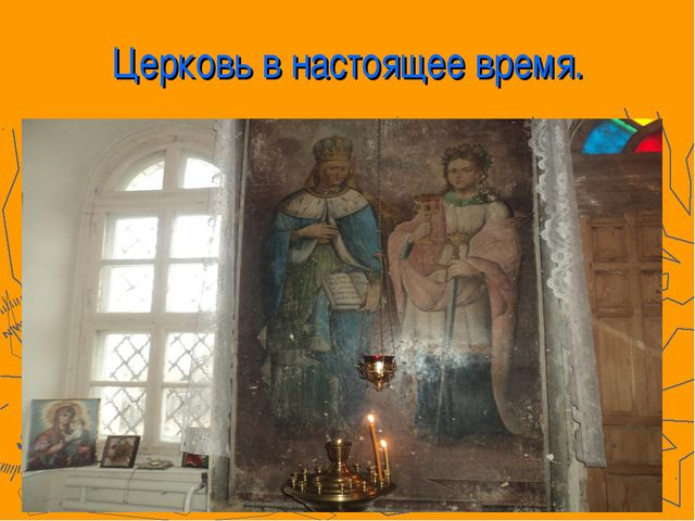 Церковь в настоящее время.