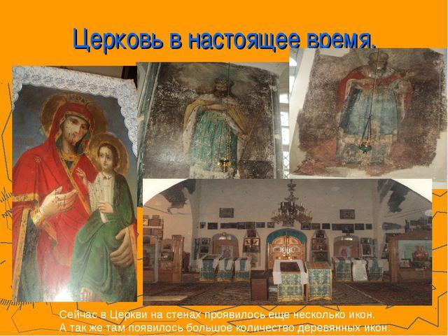 Церковь в настоящее время. Сейчас в Церкви на стенах проявилось еще несколько...