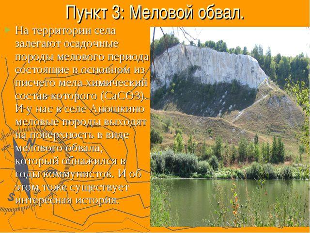 Пункт 3: Меловой обвал. На территории села залегают осадочные породы мелового...