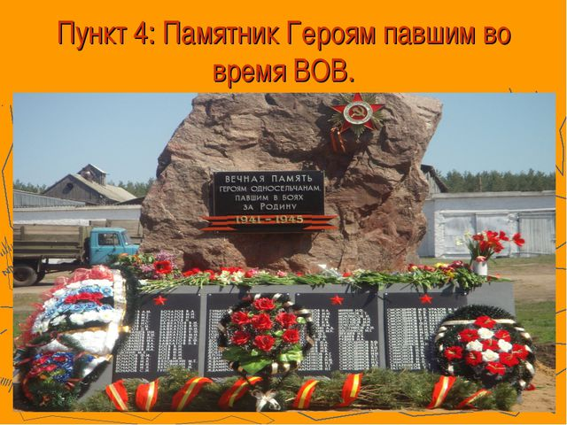 Пункт 4: Памятник Героям павшим во время ВОВ.