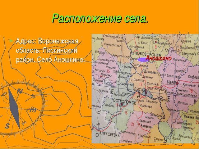 Расположение села. Адрес: Воронежская область. Лискинский район. Село Аношкин...