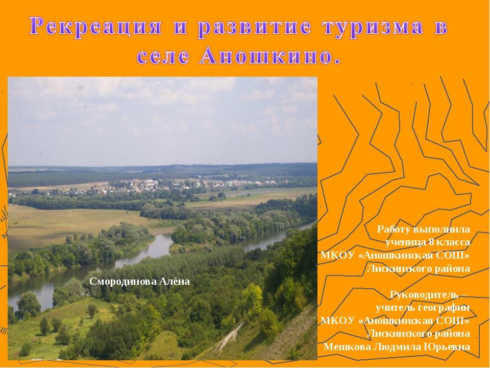 Работу выполнила ученица 8 класса МКОУ «Аношкинская СОШ» Лискинского района...