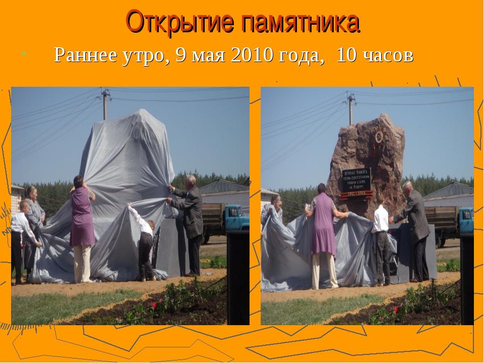Открытие памятника Раннее утро, 9 мая 2010 года, 10 часов