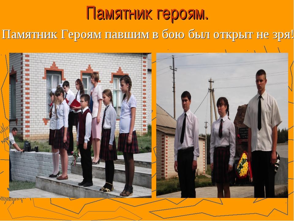 Памятник героям. Памятник Героям павшим в бою был открыт не зря!