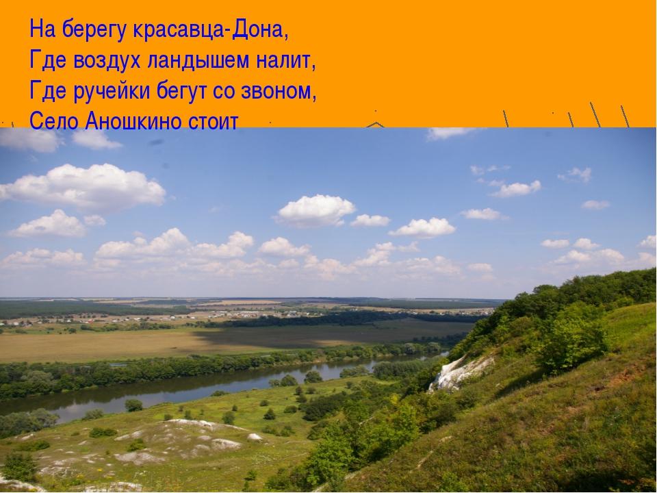 На берегу красавца-Дона, Где воздух ландышем налит, Где ручейки бегут со звон...