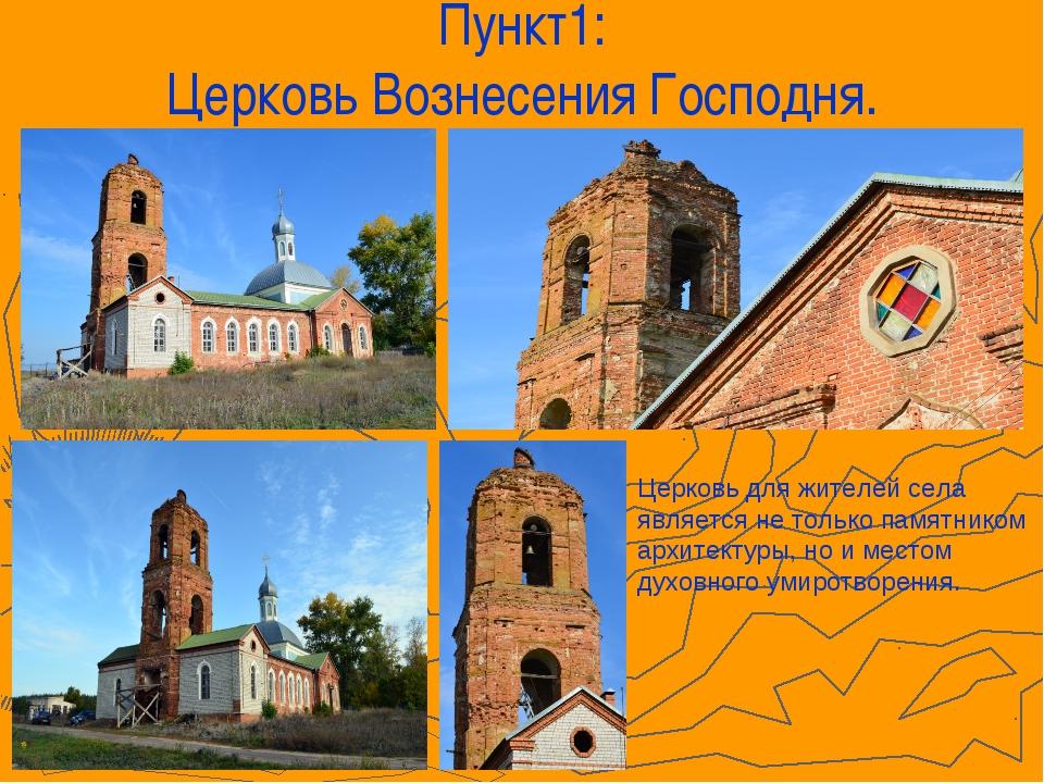 Пункт1: Церковь Вознесения Господня. Церковь для жителей села является не тол...