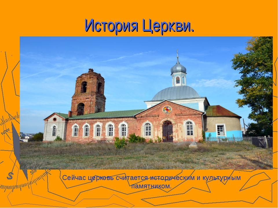 История Церкви. Сейчас церковь считается историческим и культурным памятником.