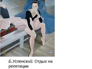 Б.Успенский. Отдых на репетиции