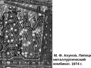 М. Ф. Ахунов. Липецкий металлургический комбинат. 1974 г. Художник в своей г