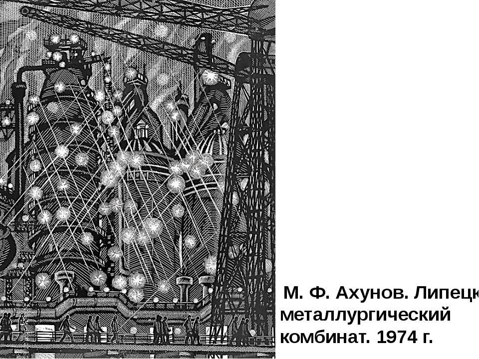М. Ф. Ахунов. Липецкий металлургический комбинат. 1974 г. Художник в своей г...