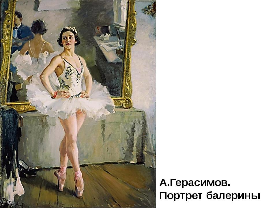 А.Герасимов. Портрет балерины