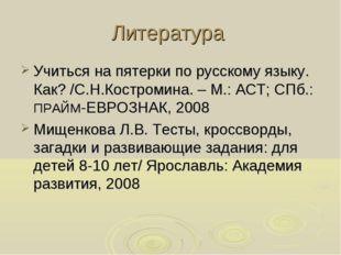 Литература Учиться на пятерки по русскому языку. Как? /С.Н.Костромина. – М.: