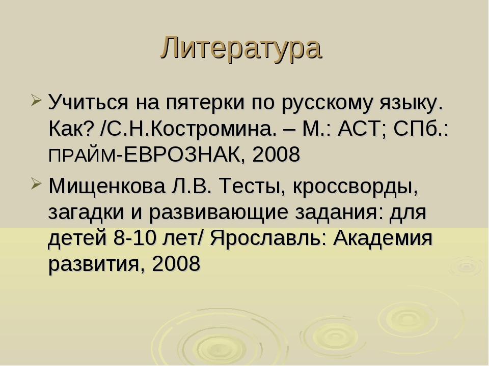 Литература Учиться на пятерки по русскому языку. Как? /С.Н.Костромина. – М.:...